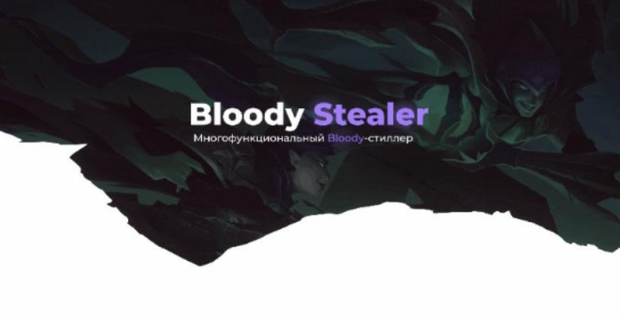 BloodyStealer è il trojan più temuto dai videogiocatori di tutto il mondo